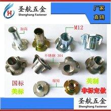 不銹鋼四爪釘專業不銹鋼四爪釘螺母生產加工廠家圖片