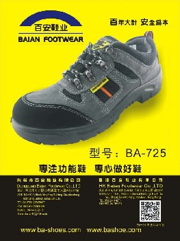 货到付款百安725休闲安全鞋,劳保鞋,防砸鞋,东莞安全鞋,钢头鞋