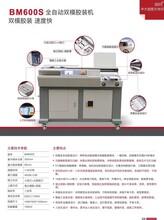 BM600S膠裝機雙模膠裝機南京明月圖片
