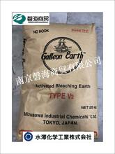 日本活性白土V2食品級脫色白土水澤化學白色吸附劑白色脫色劑圖片