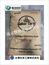 日本活性白土V2食品级脱色白土水泽化学白色吸附剂白色脱色剂