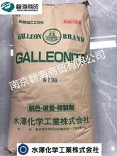日本活性白土食品級顆粒脫色劑136水澤化學白色顆粒吸附劑圖片