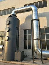 整套废气处理设备废气净化处理设备沧州洁源