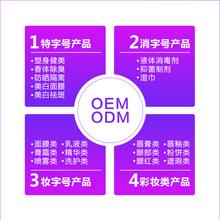 广州工厂贴牌海洋黑珍珠平衡面膜OEM代加工面膜贴牌广州护肤化妆品ODM厂家OBM