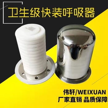 304卫生级空气呼吸器卡箍无菌净化过滤器316不锈钢呼吸阀储水罐