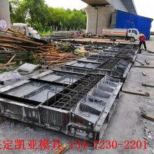 供应遮板钢模具栏杆遮板钢模具-凯亚模具图片