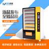 安徽合肥点为饮料机食品机自动售货机