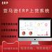 跨境电商ERP铺货系统亚马逊ERP系统商品采集软件贴牌源码部署