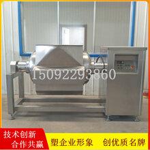 横轴搅拌炒锅-高粘度炒制设备-横轴炒锅生产商