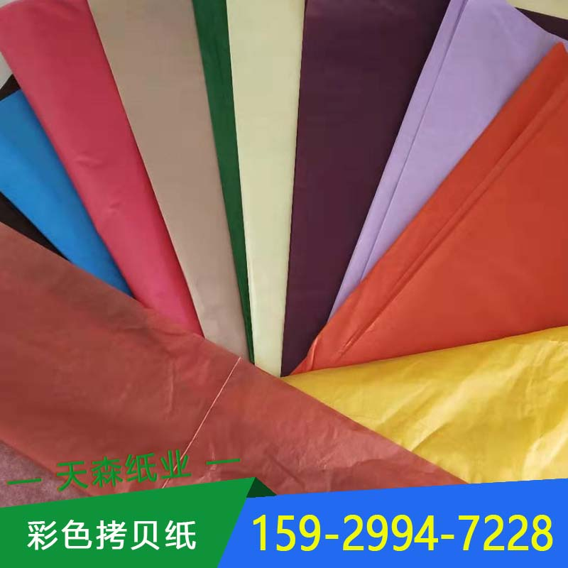 现货14克彩色拷贝纸鲜花包装纸柔软轻薄易折易裁