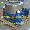 高效節能分離機工業用離心烘干脫水機專業脫水機制造廠家