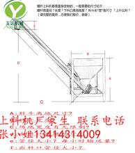 东莞厂家直供全自动上料机管式螺旋上料机倾角螺旋绞龙输送机图片