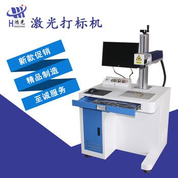 邢台20W-50W光纤激光打标机光纤激光打码机厂家直销