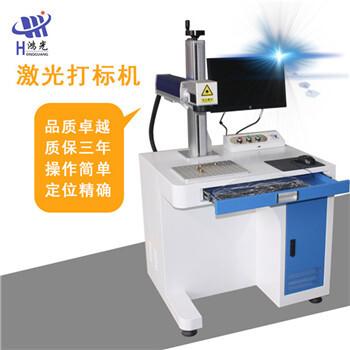 辽阳金属激光打标机配件激光打标机工厂价