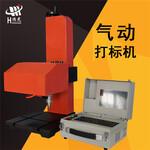 郑州铭牌气动打标机金属制品打标机专用设备河南厂家