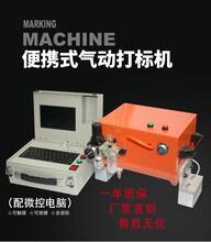 孝感手持气动打标机钢材管件钢印刻字机金属端面打字标记机图片