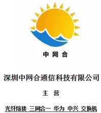 深圳宝安光纤熔接、光纤抢修、网络综合布线