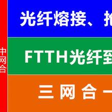 深圳蔡围屋光纤熔接、抢修、综合布线,三网合一