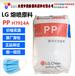 聚丙烯PP韓國LGH7914A高熔脂1400無紡布口罩塑膠原料熔噴PP