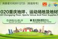 2020重慶地坪、運動場地及地材展