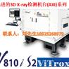vitrox3D在線X-RAY