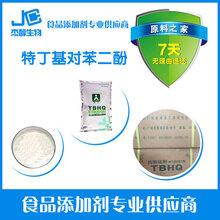 食品级抗氧化剂TBHQ特丁基对苯二酚