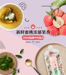 蜜桃烏龍茶袋泡茶廠家OEM貼牌代加工全國招商加盟