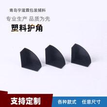 厂家直销护角塑料三角护角快递纸箱打包防撞保护角三面塑料包角