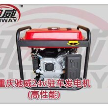 驻车空调发电机,24v驻车发电机图片