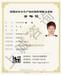 深圳安监局颁发的安全管理员及安全管理员企业负责人证,有报名的从速!