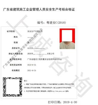 2020年深圳建筑三类人员A/B/C证报考条件有哪些?