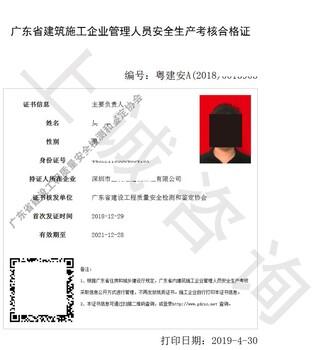 深圳建筑三类人员专职安全员C证报考条件是什么?去哪里报名?