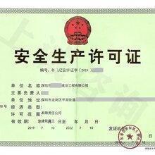 建筑施工安全生产许可证新申请/延期,深圳建筑资质办理