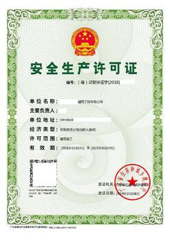 办理深圳建筑施工安全生产许可证需要什么材料?