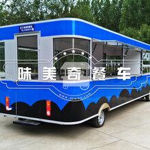 德州味美奇电动小吃车餐车多功能冷饮车房车