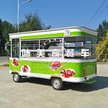 味美奇快餐车餐车美食车流动服装车炸串车