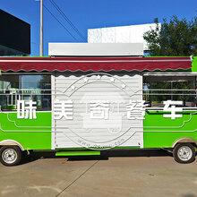 味美奇餐车小吃车水果车零食车服装车