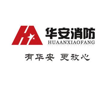 深圳市华安消防器材设备有限公司