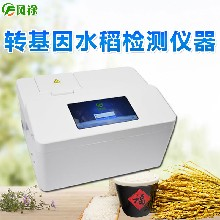 轉基因水稻檢測儀器-轉基因水稻檢測儀器