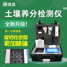高智能測土配方施肥儀圖片