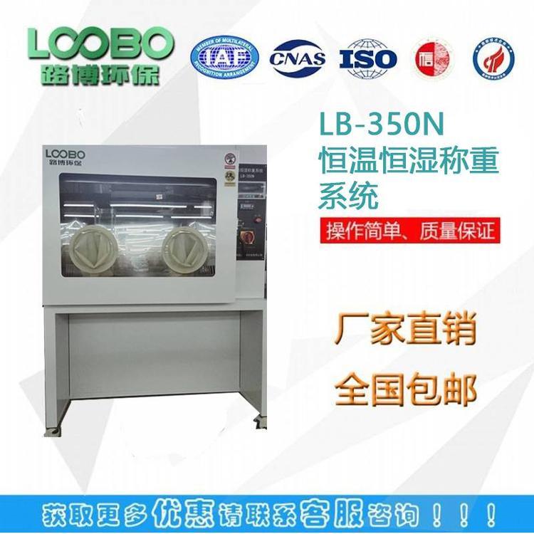实验室推荐符合国标LB-350N恒温恒湿称重系统低浓度颗粒物的测定