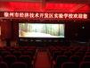 徐州多媒體教學電子白板徐州多媒體教學設備公司