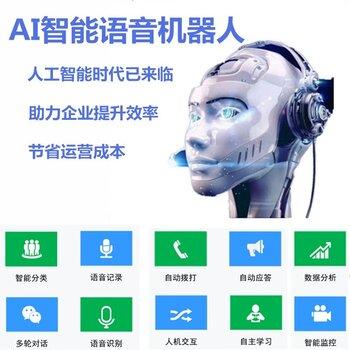電銷機器人在這個行業能做多久
