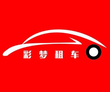 重庆彩梦汽车租赁有限公司