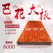 上海巴花实木大板价格表小户型实木餐桌哪家比较好巴花实木大板厂家直销