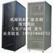 廣西柳州專業生產廠家批發價格供應網絡機柜