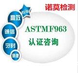 洗澡玩具做ASTMF963测试费用多少?周期多长?