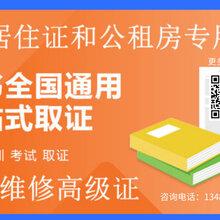 杭州汽修工高级技工证