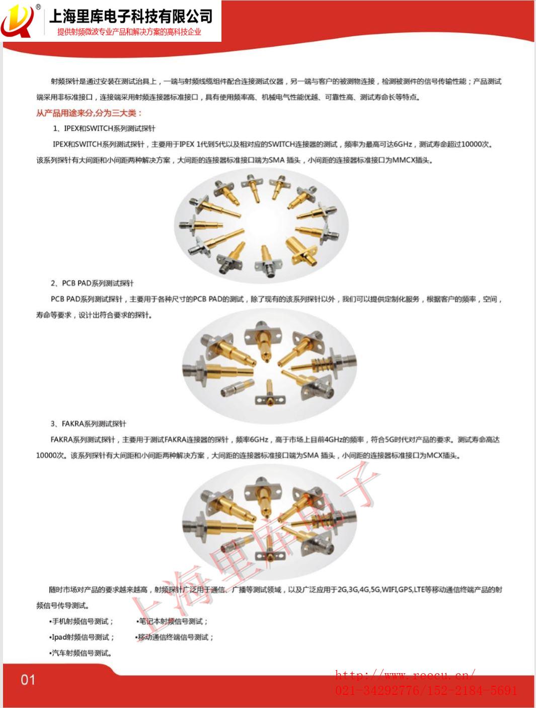 fakra母端,fakra公端连接器测试探针——上海里库电子,射频微波行业的领导者