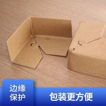 山东纸包角厂家直销冲口纸护角小包角餐椅边缘保护角60603